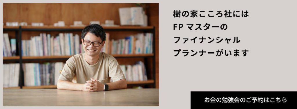 FPマスター