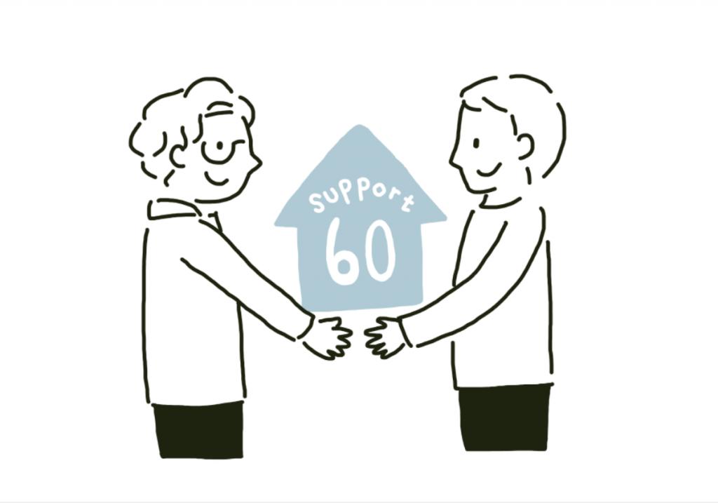 家価値 60 年サポート